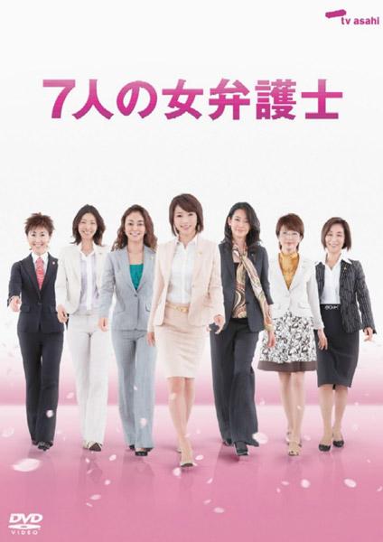 7人の女弁護士 DVD-BOX