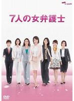 東ちづる出演:7人の女弁護士