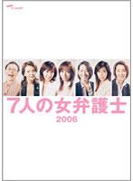 7人の女弁護士2006 DVD-BOX
