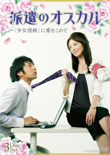 派遣のオスカル〜「少女漫画」に愛をこめて DVD-BOX