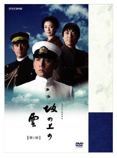 NHK スペシャルドラマ 坂の上の雲 第1部 DVD-BOX