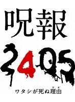 杉本有美出演:呪報2405