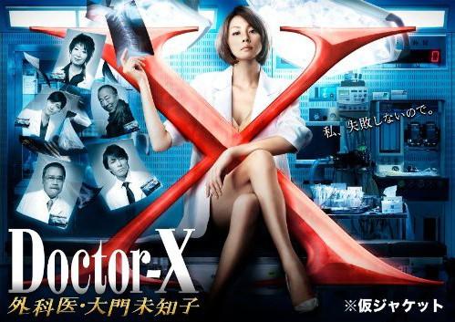 ドクターX 〜外科医・大門未知子〜 2 DVD-BOX