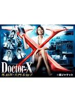 笛木優子出演:ドクターX