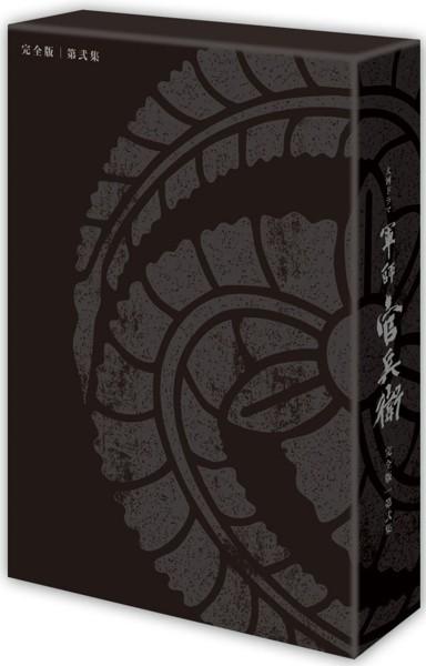 軍師官兵衛 完全版 第弐集