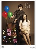 市毛良枝出演:ボクの妻と結婚してください。DVD-BOX