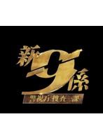 新・警視庁捜査一課9係