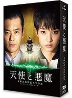 剛力彩芽出演:天使と悪魔-未解決事件匿名交渉課-DVD-BOX