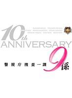 原沙知絵出演:警視庁捜査一課9係