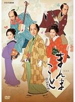 市川由衣出演:まんまこと〜麻之助裁定帳〜