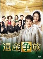 遺産争族DVD-BOX