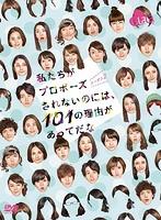 釈由美子出演:私たちがプロポーズされないのには、101の理由があってだな
