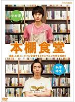 遊井亮子出演:本棚食堂