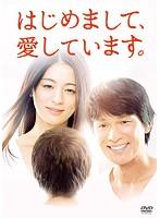 坂井真紀出演:はじめまして、愛しています。DVD-BOX