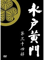 由美かおる出演:水戸黄門