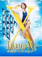 大地真央出演:ドクターX
