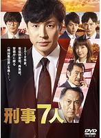 倉科カナ出演:刑事7人