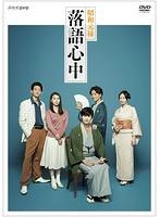 成海璃子出演:NHKドラマ10「昭和元禄落語心中」