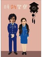 麻生久美子出演:時効警察