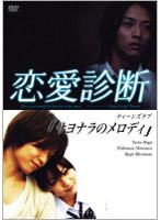 ドラマ「恋愛診断」サヨナラのメロディ【松原渓出演のドラマ・DVD】