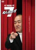 ザ・プロローグ「ぬくみ〜ず7」