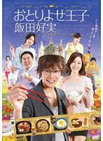 青山倫子出演:おとりよせ王子