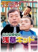 浅草キッドの浅草キッド【小島可奈子出演のドラマ・DVD】