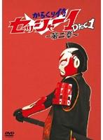 岩井七世出演:からくり侍セッシャー1