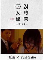 24時間女優-待つ女-夏菜×Yuki