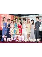筧美和子出演:OLですが、キャバ嬢はじめました