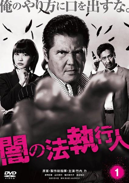 闇の法執行人(1)