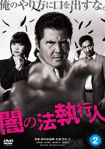 闇の法執行人(2)