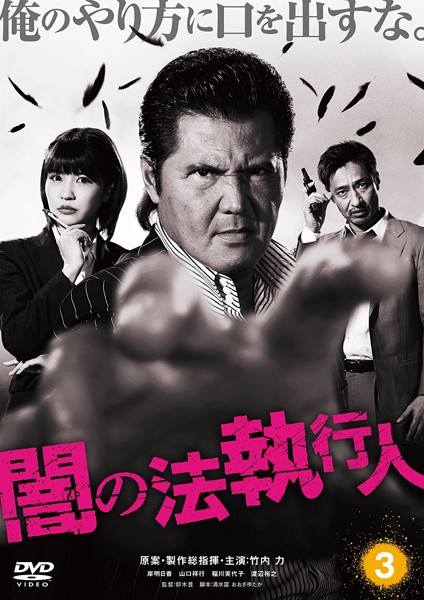 闇の法執行人(3)