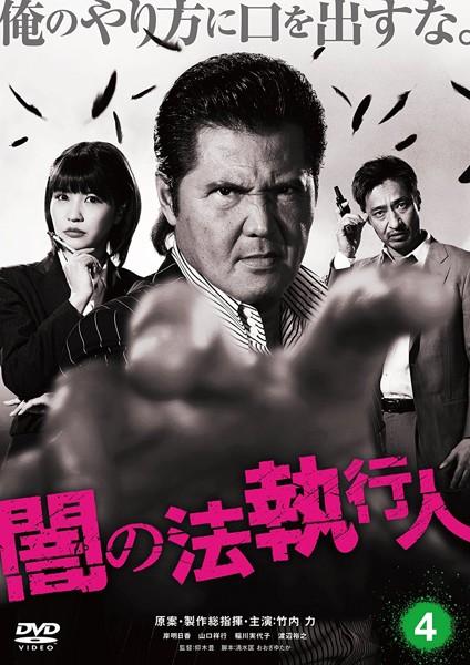 闇の法執行人(4)