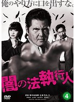 岸明日香出演:闇の法執行人(4)