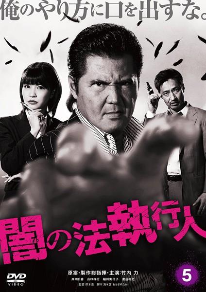 闇の法執行人(5)