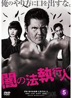 岸明日香出演:闇の法執行人(5)