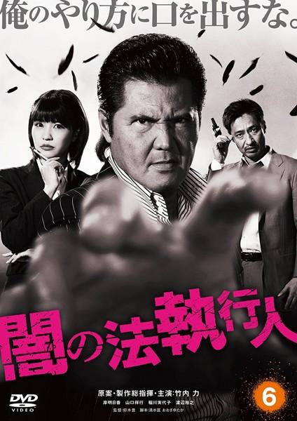 闇の法執行人(6)