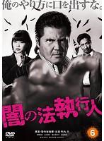 岸明日香出演:闇の法執行人(6)
