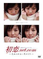 初恋net.com