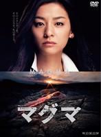 連続ドラマW マグマ DVD-BOX