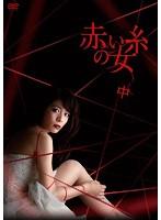 上野なつひ出演:赤い糸の女