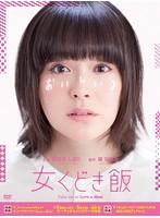 女くどき飯 DVD-BOX