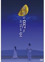 吉野公佳出演:半分の月がのぼる空