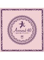 Around40〜注文の多いオンナたち〜 DVD-BOX