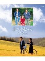 中嶋朋子出演:北の国から