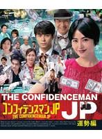 長澤まさみ出演:コンフィデンスマンJP