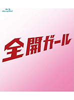 全開ガール 〜ディレクターズカット〜 Blu-ray BOX (ブルーレイディスク)