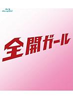 皆藤愛子出演:全開ガール