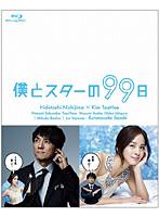 生田智子出演:僕とスターの99日